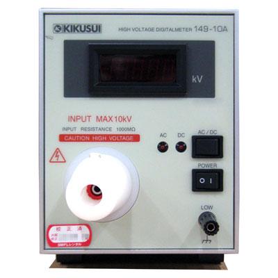 149-10A 高電圧デジタル電圧計