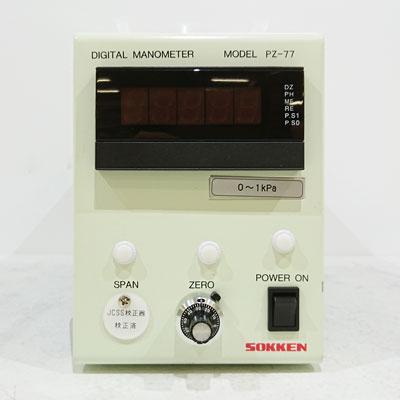 PZ-77(0~1kPa) 高精度デジタル圧力計